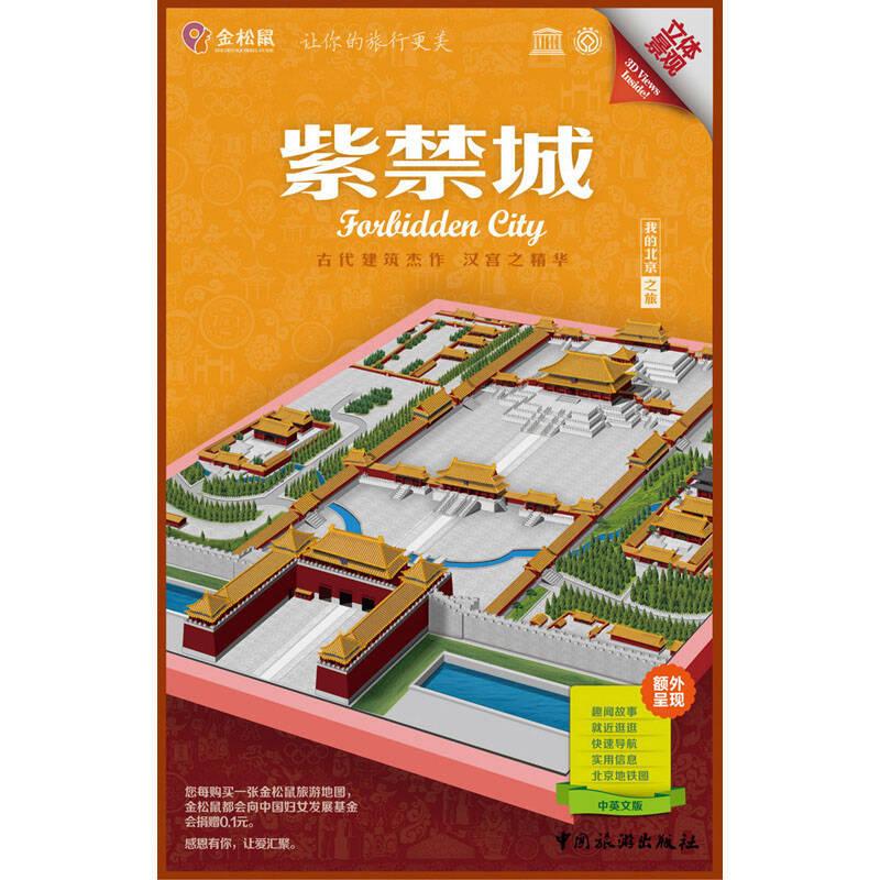金松鼠旅游地图:紫禁城(汉英对照)