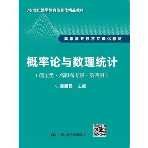 概率论与数理统计(理工类·高职高专版·第四版)(21世纪数学教育信息化精品教材 高职高专数学立体化教材)