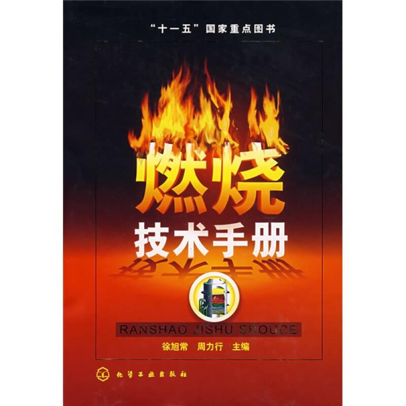 燃烧技术手册