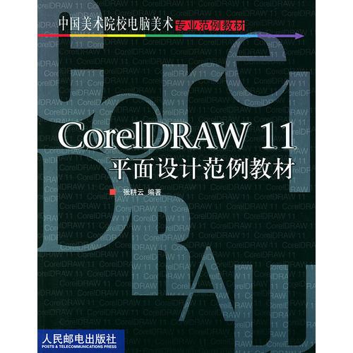 CorelDRAW11平面设计范例教材