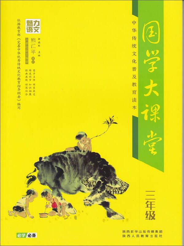 魅力语文 国学大课堂三年级·中华传统文化普及教育读本