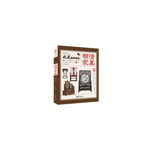收藏赏玩指南——明清家具