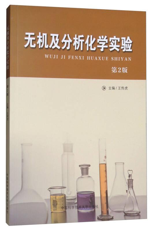 无机及分析化学实验(第2版)