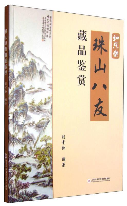 和乐堂:珠山八友藏品鉴赏