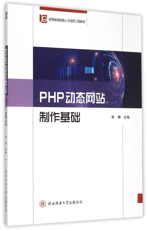 PHP动态网站制作基础/陕西省高技能人才培养工程教材