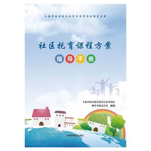 社区托育课程方案 指导手册