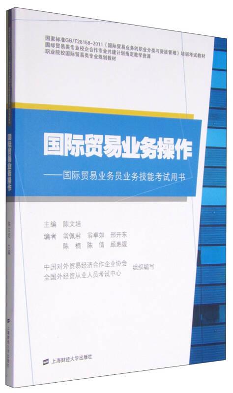 国际贸易业务操作:国际贸易业务员业务技能考试用书/职业院校国际贸易类专业规划教材