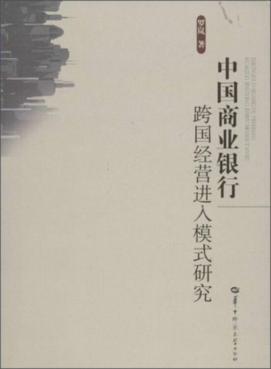 中国商业银行跨国经营进入模式研究
