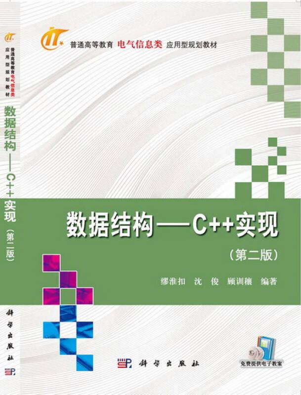 数据结构:c  实现(第二版)