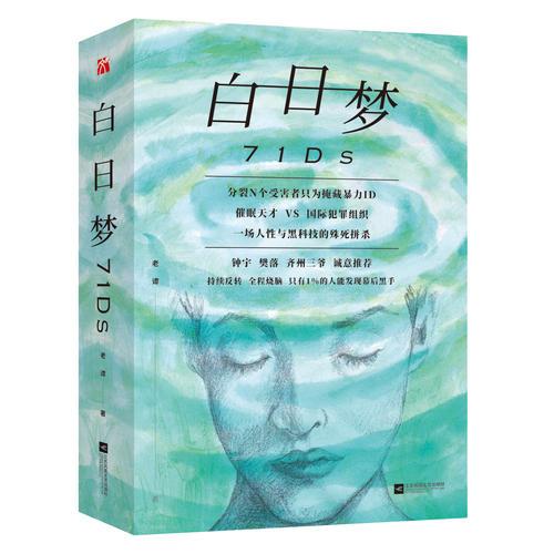 白日梦(全两册)
