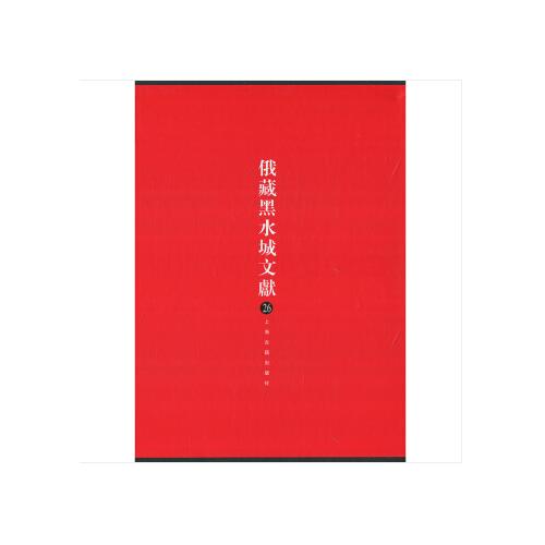 俄藏黑水城文献(26)西夏文佛教部分