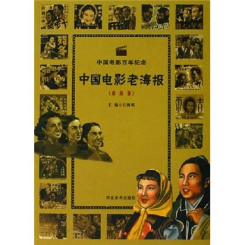 中国电影老海报(解放前)