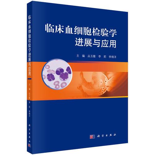 临床血细胞检验学进展与应用