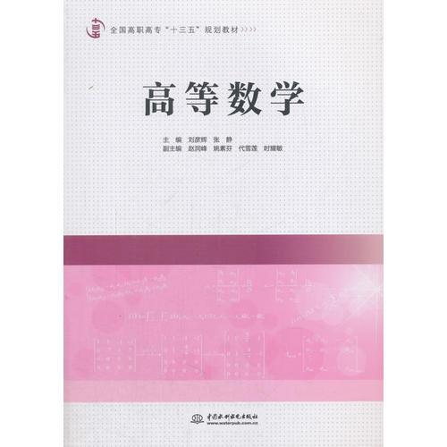 """高等数学(全国高职高专""""十三五""""规划教材)"""