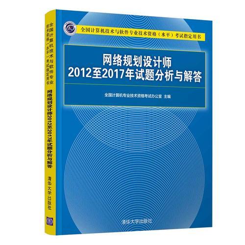 网络规划设计师2012至2017年试题分析与解答