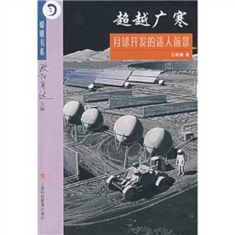 超越广寒:月球开发的迷人前景