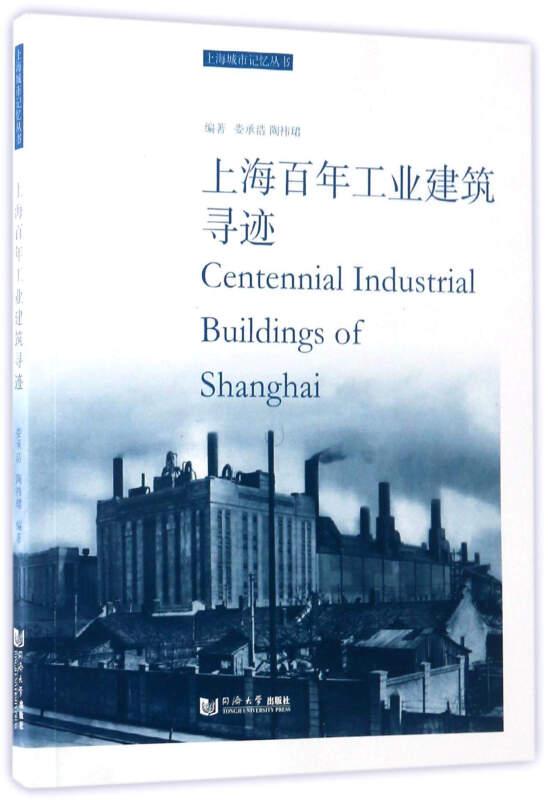 上海百年工业建筑寻迹/上海城市记忆丛书