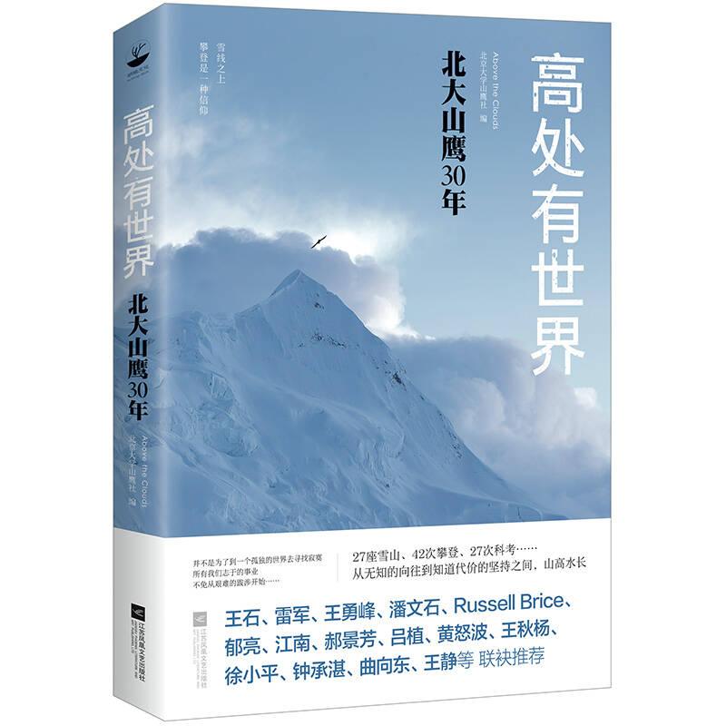 高处有世界:北大山鹰30年(一部关于山鹰社、北大精神以及中国户外活动历史的史诗记录)