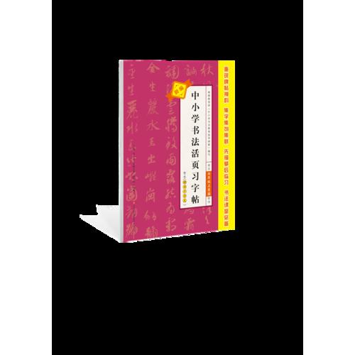 新编中小学书法活页习字帖七年级上册