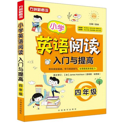 小学英语阅读入门与提高·四年级