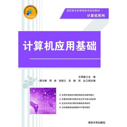 计算机应用基础 高职高专新课程体系规划教材·计算机系列