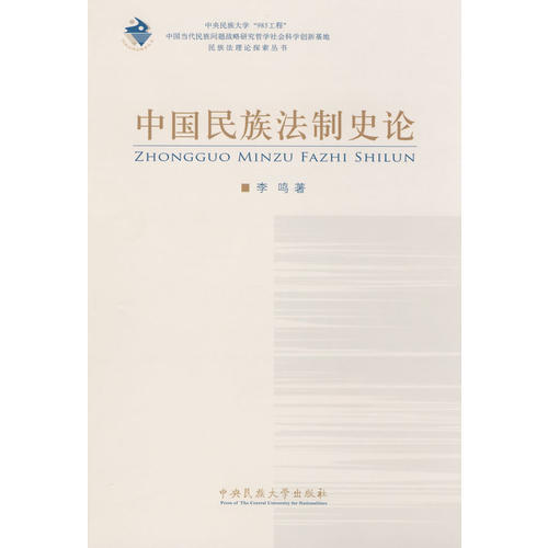 中国民族法制史论