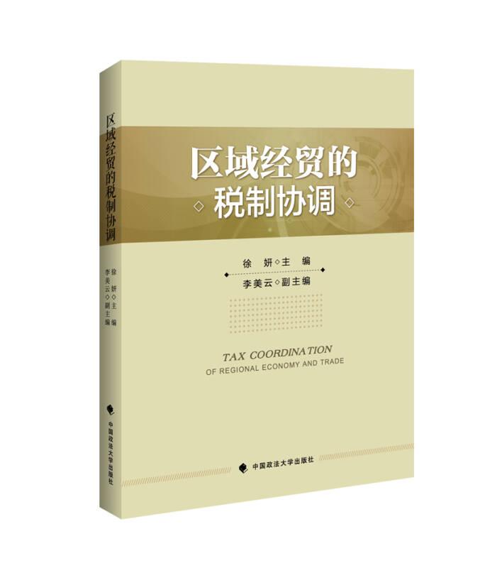 区域经贸的税制协调