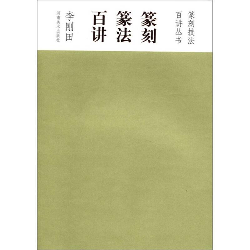 篆刻篆法百讲