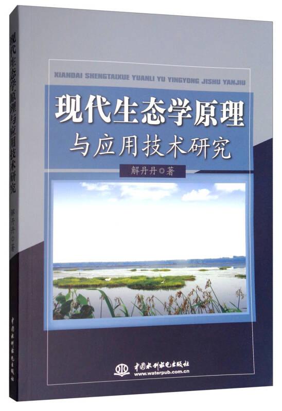 现代生态学原理与应用技术研究