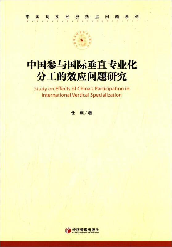 中国现实经济热点问题系列:中国参与国际垂直专业化分工的效应问题研究