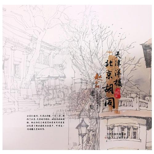 天津洋楼 北京胡同