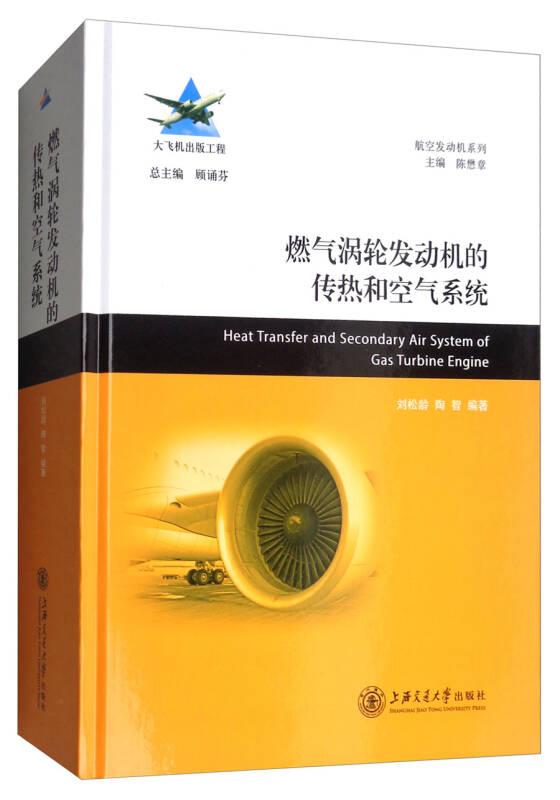 燃气涡轮发动机的传热和空气系统