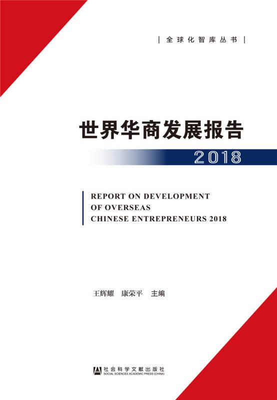 世界华商发展报告(2018)