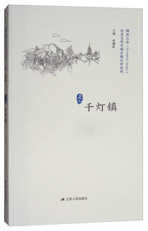 千灯镇/历史文化名城名镇名村系列