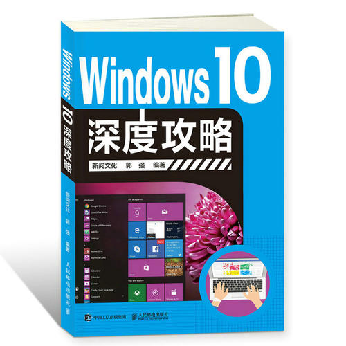 Windows 10深度攻略