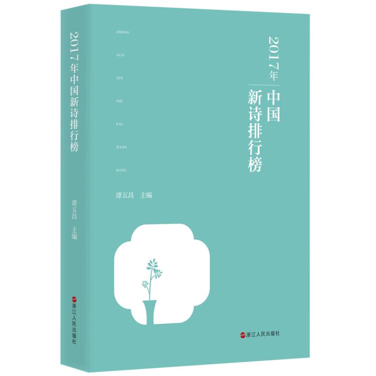 2017年中国新诗排行榜