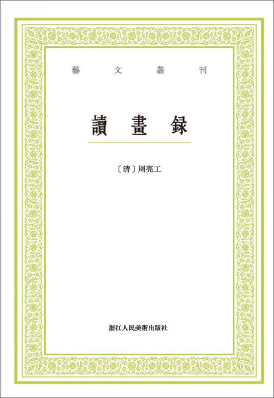 读画录/艺文丛刊