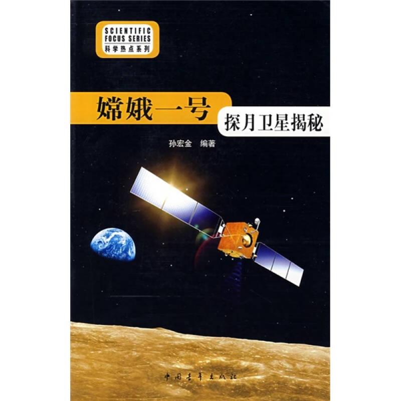 嫦娥一号探月卫星揭秘