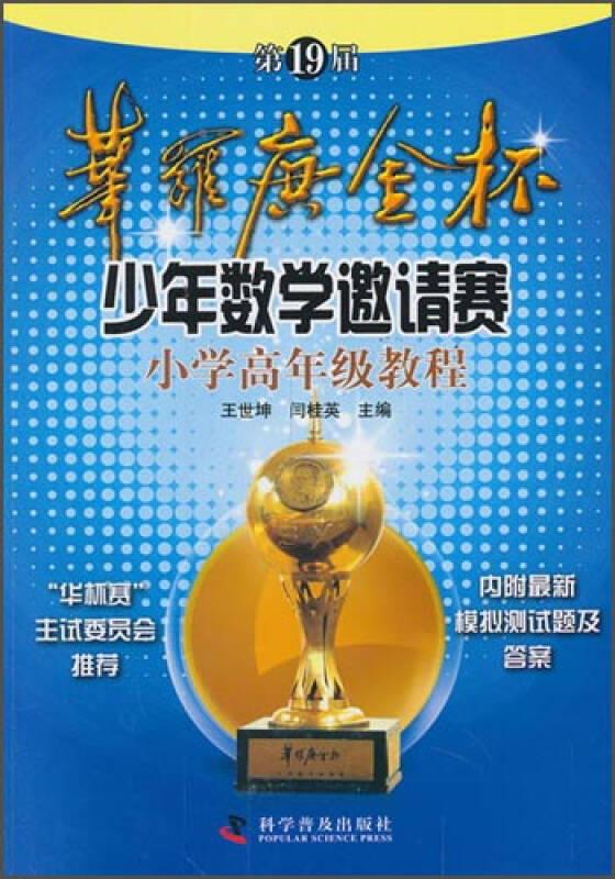 第19届华罗庚金杯少年数学邀请赛小学高年级教程