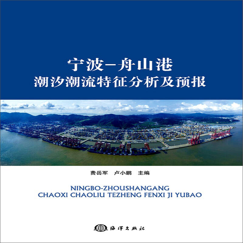 宁波-舟山港潮汐潮流特征分析及预报
