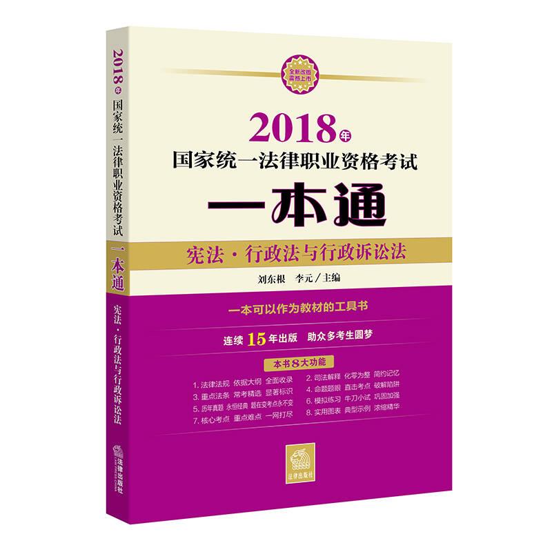 司法考试2018 国家统一法律职业资格考试一本通:宪法、行政法与行政诉讼法