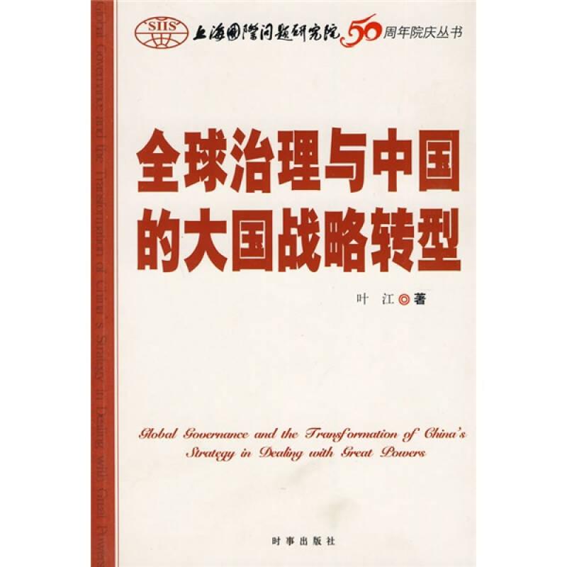 全球治理与中国的大国战略转型