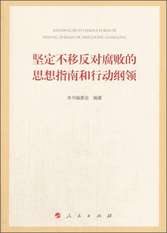坚定不移反对腐败的思想指南和行动纲领