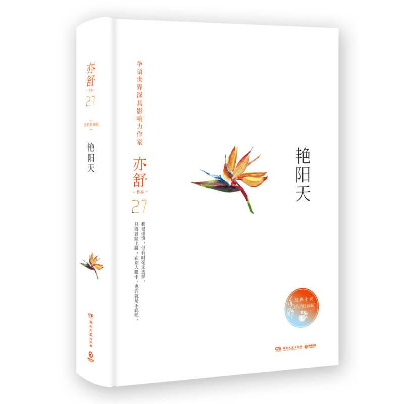 亦舒作品:艳阳天(精装典藏版)