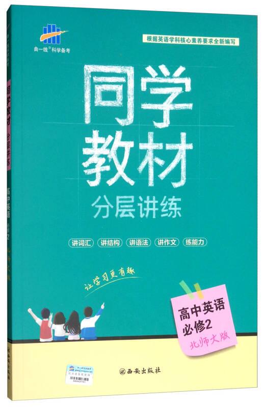 曲一线科学备考·同学教材分层讲练:高中英语(必修2 北师大版 2019)