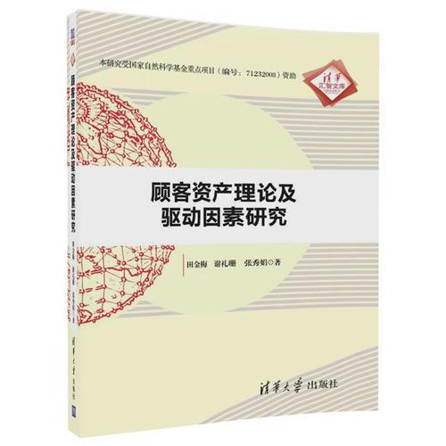 顾客资产理论及驱动因素研究