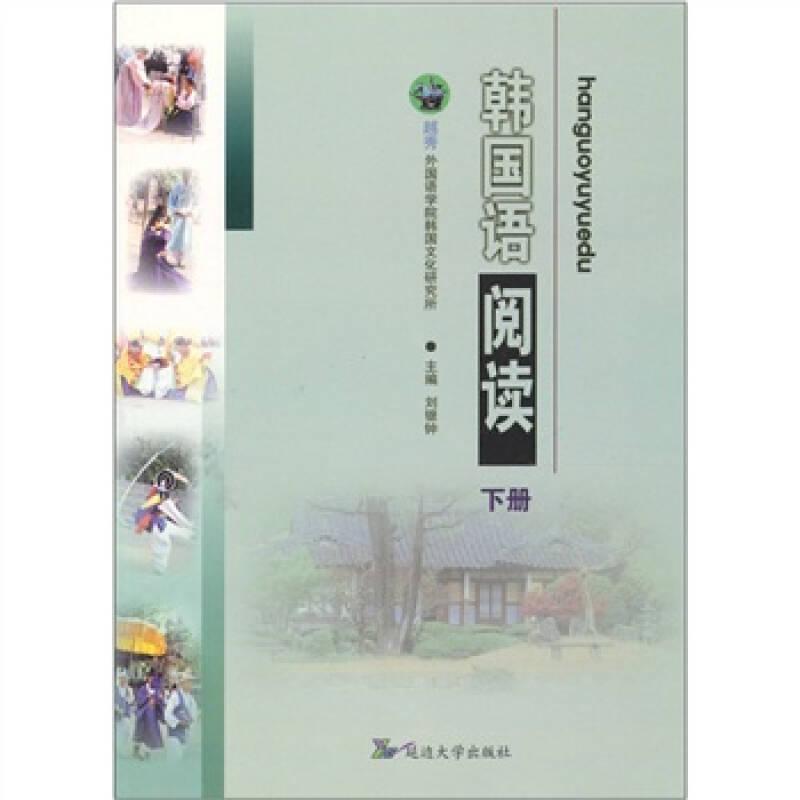 韩国语阅读(下册)