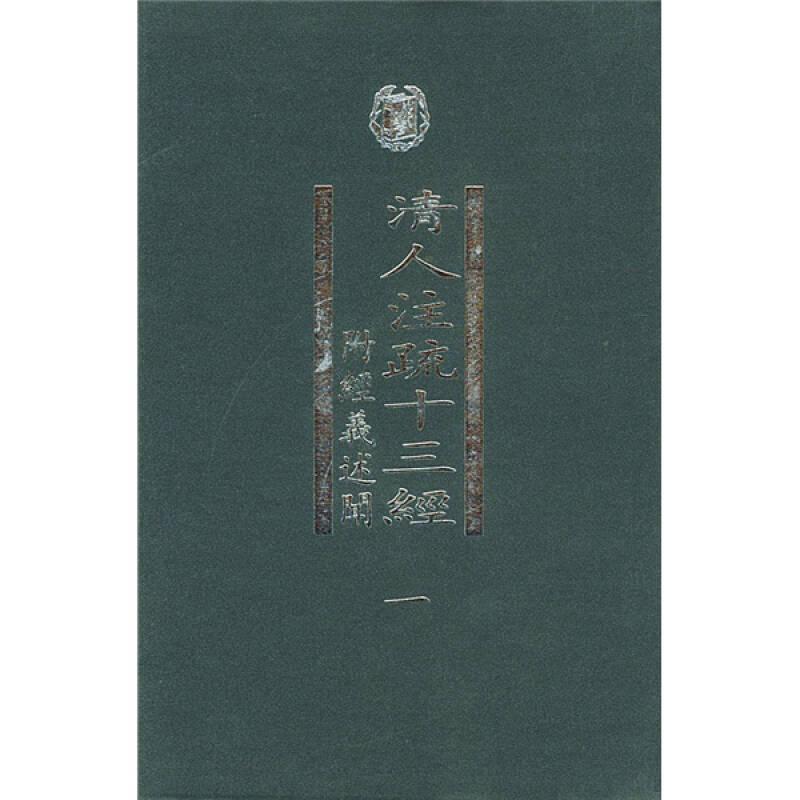 清人注疏十三经(全五册)