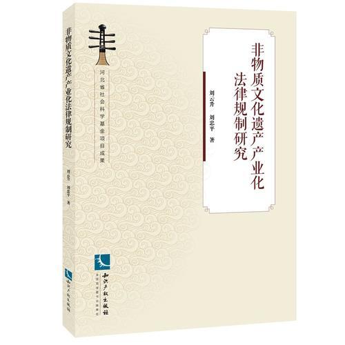 非物质文化遗产产业化法律规制研究