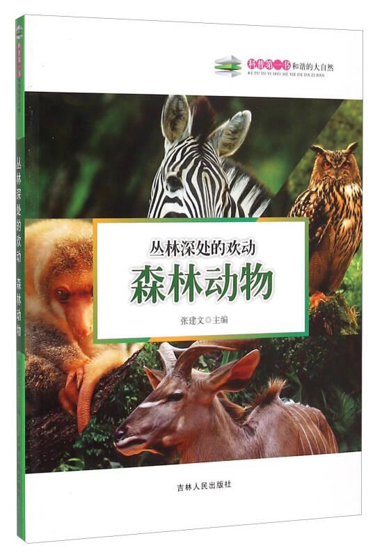 科普第一书·丛林深处的欢动:森林动物